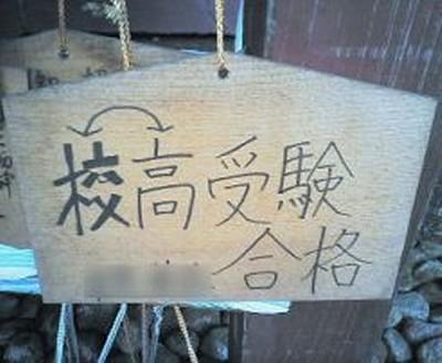 【絵馬誤字脱字・誤植おもしろ画像】不合格! 叶わないと思われる中学生が絵馬に書いたお願い事(笑)kids_0054