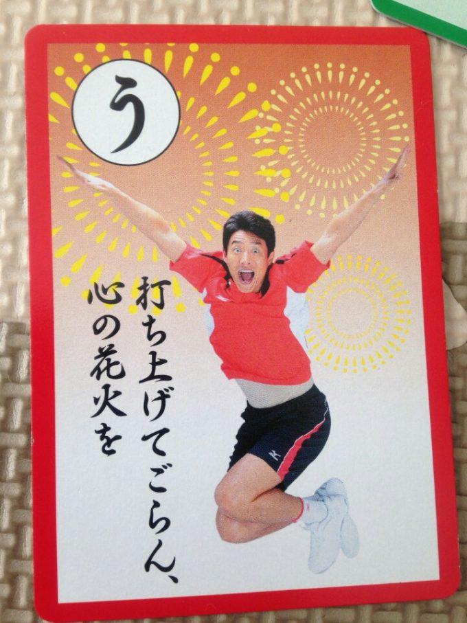 お正月おもしろ画像 お正月から元気が出る! 松岡修造の『修三かるた!』がおもしろすぎます(笑)newyear_0022_01