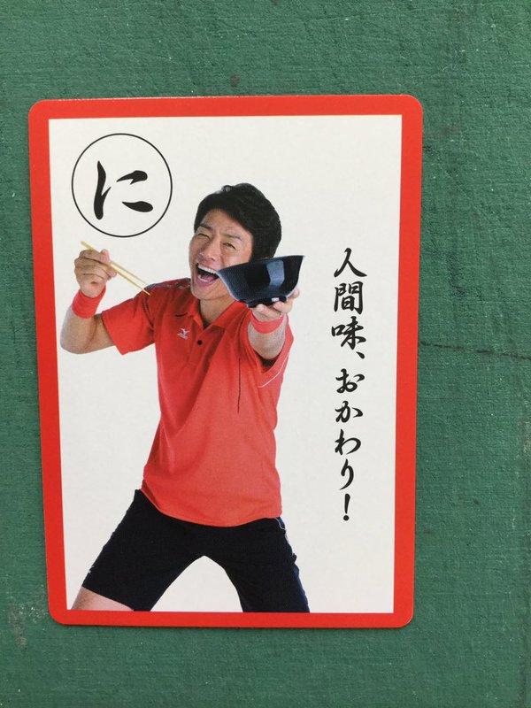お正月おもしろ画像 お正月から元気が出る! 松岡修造の『修三かるた!』がおもしろすぎます(笑)newyear_0022_03