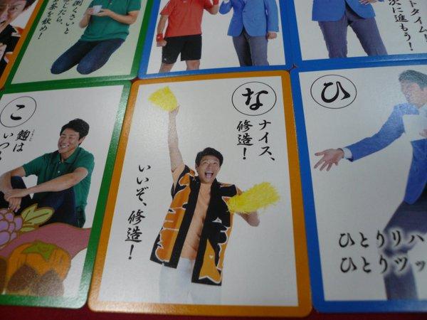 お正月おもしろ画像 お正月から元気が出る! 松岡修造の『修三かるた!』がおもしろすぎます(笑)newyear_0022_04