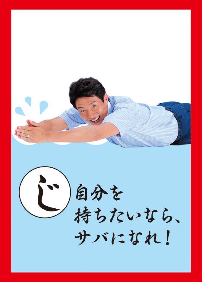 お正月おもしろ画像 お正月から元気が出る! 松岡修造の『修三かるた!』がおもしろすぎます(笑)newyear_0022_05