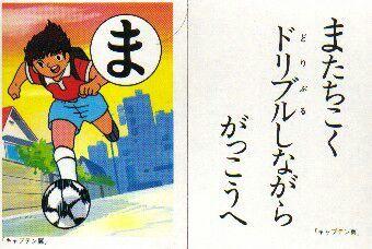 お正月おもしろ画像 サッカーの事ばかり! 『キャプテン翼かるた』の翼くんがひどすぎます(笑)newyear_0025_02