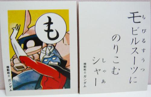 お正月おもしろ画像 昔販売されていた『機動戦士ガンダムかるた』がシュールでおもしろい(笑)newyear_0026