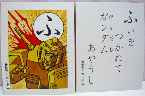お正月おもしろ画像 昔販売されていた『機動戦士ガンダムかるた』がシュールでおもしろい(笑)newyear_0026_02