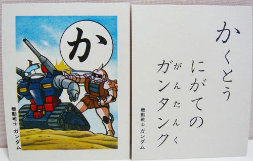 お正月おもしろ画像 昔販売されていた『機動戦士ガンダムかるた』がシュールでおもしろい(笑)newyear_0026_04