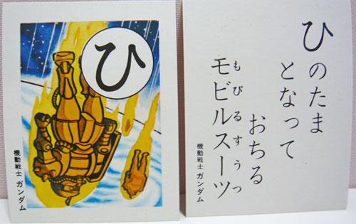 お正月おもしろ画像 昔販売されていた『機動戦士ガンダムかるた』がシュールでおもしろい(笑)newyear_0026_05
