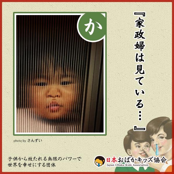 【お正月の子どもかるたおもしろ画像】おばかな子どもたちが面白かわいい『おばかるた』でお正月から笑顔になれます(笑)newyear_0028