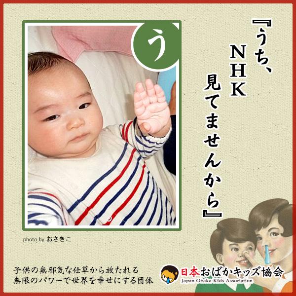【お正月の子どもかるたおもしろ画像】おばかな子どもたちが面白かわいい『おばかるた』でお正月から笑顔になれます(笑)newyear_0028_01