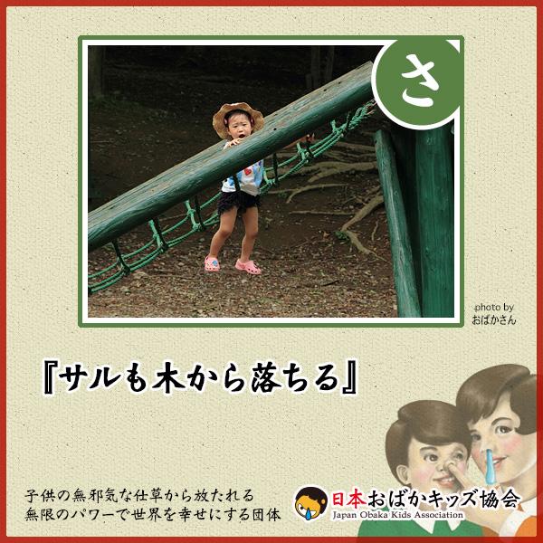 【お正月の子どもかるたおもしろ画像】おばかな子どもたちが面白かわいい『おばかるた』でお正月から笑顔になれます(笑)newyear_0028_02