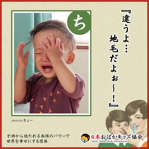 【お正月の子どもかるたおもしろ画像】おばかな子どもたちが面白かわいい『おばかるた』でお正月から笑顔になれます(笑)newyear_0028_03