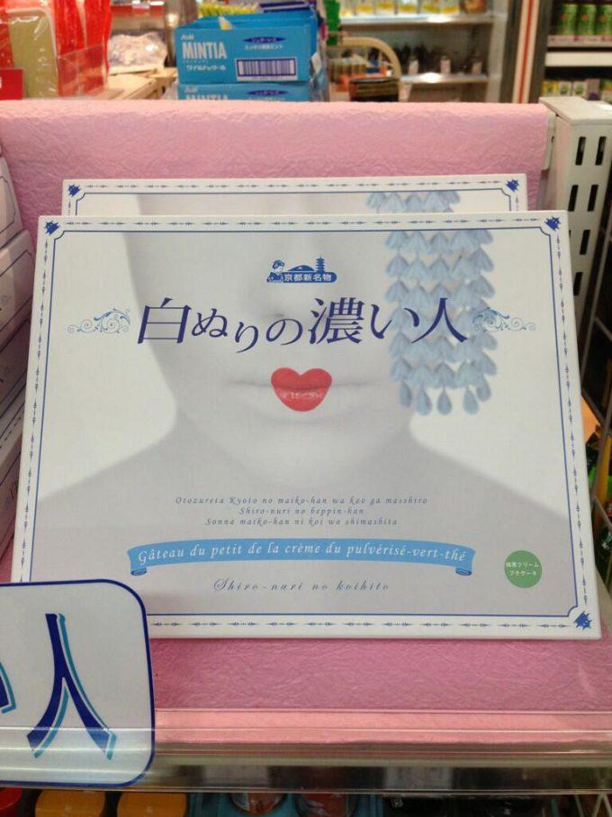 面白画像 パクり? 京都で見かけたお土産お菓子のパッケージ名が北海道のお土産にそっくり(笑)food_0045