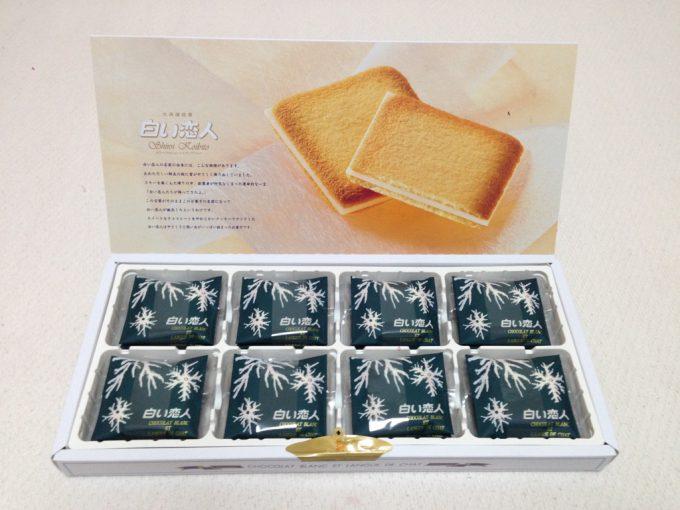 白い恋人food_0045_01