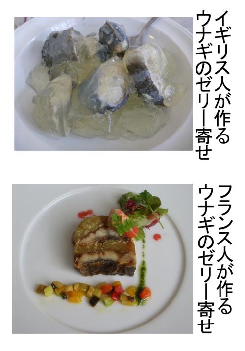 【食べ物おもしろ画像】イギリス人が作るウナギのゼリー寄せとフランス人が作るウナギのゼリー寄せ(笑)food_0053