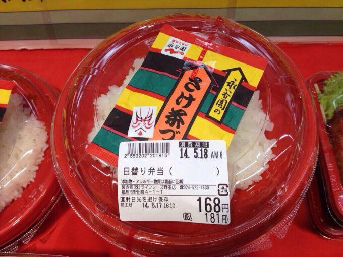【スーパーの食品おもしろ画像】スーパーで売っていた手抜き日替わり弁当「お茶漬け弁当」