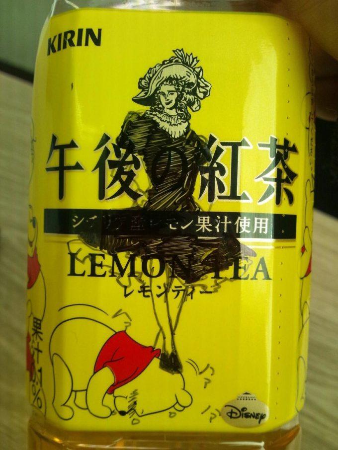 面白画像 女王様! 午後の紅茶に描かれている貴婦人、夢の国のくまさんを踏みつける(笑)food_0058