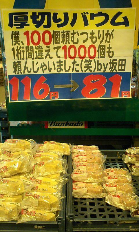 【スーパーのポップおもしろ画像】厚切りバウムを大量発注したスーパーの担当者のコメント(笑)