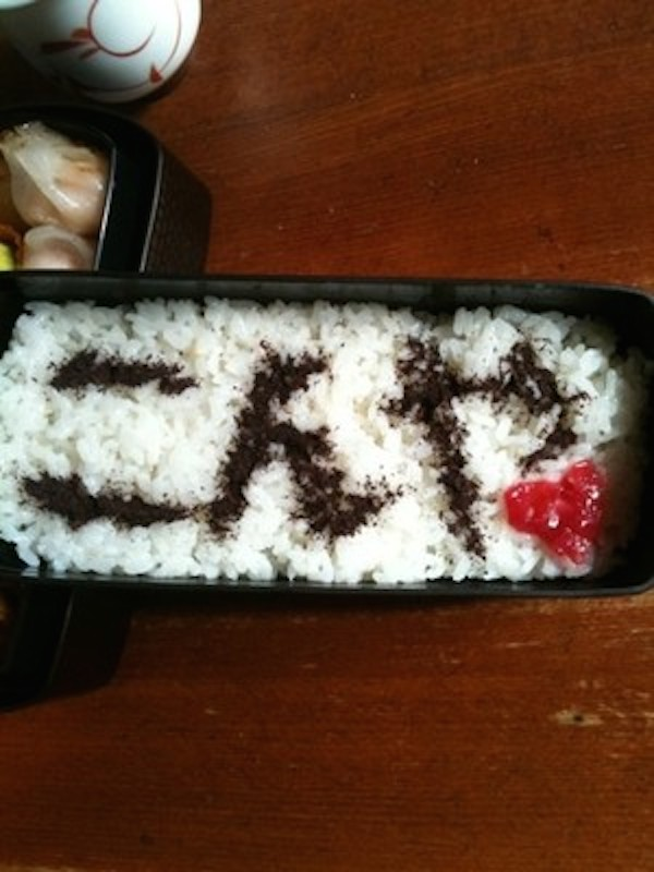 面白画像 家に帰るのがドキドキするお弁当(笑)food_0063