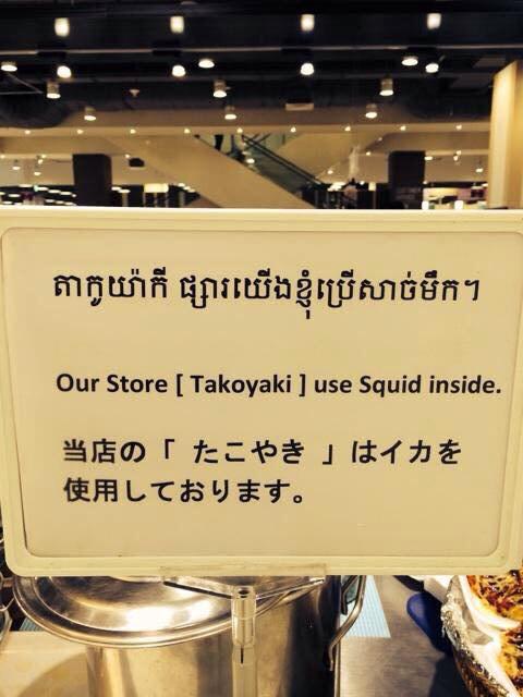 面白画像 カンボジアのイオンモールでたこ焼きを買おうとしたら(笑)food_0064