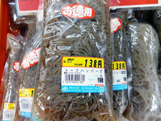 【スーパーの食品値札の誤字脱字・誤植おもしろ画像】ハンバーグ? スーパーで見かけた糸こんにゃくの値札にあった商品名(笑)