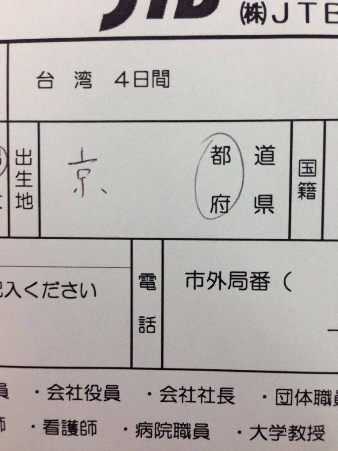 面白画像 京都府に住んでいる人が申込書にラクに京都府と書く方法(笑)misswrite_0042