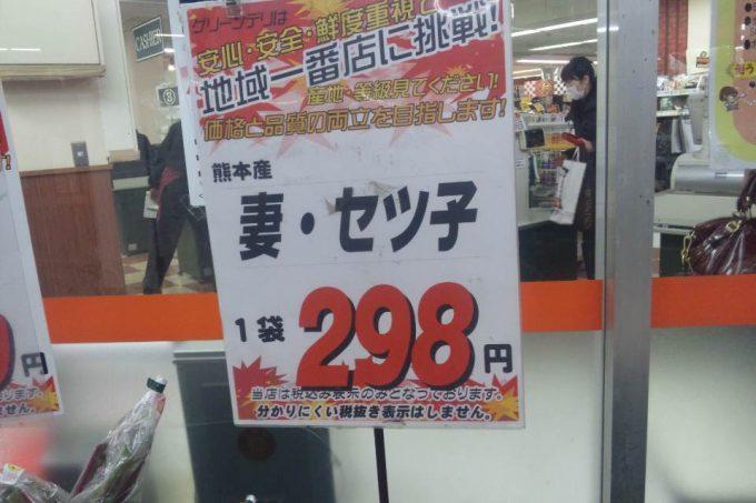 【スーパーのポップおもしろ画像】スーパーに売っていた熊本産の嫁「妻・セツ子」(笑)
