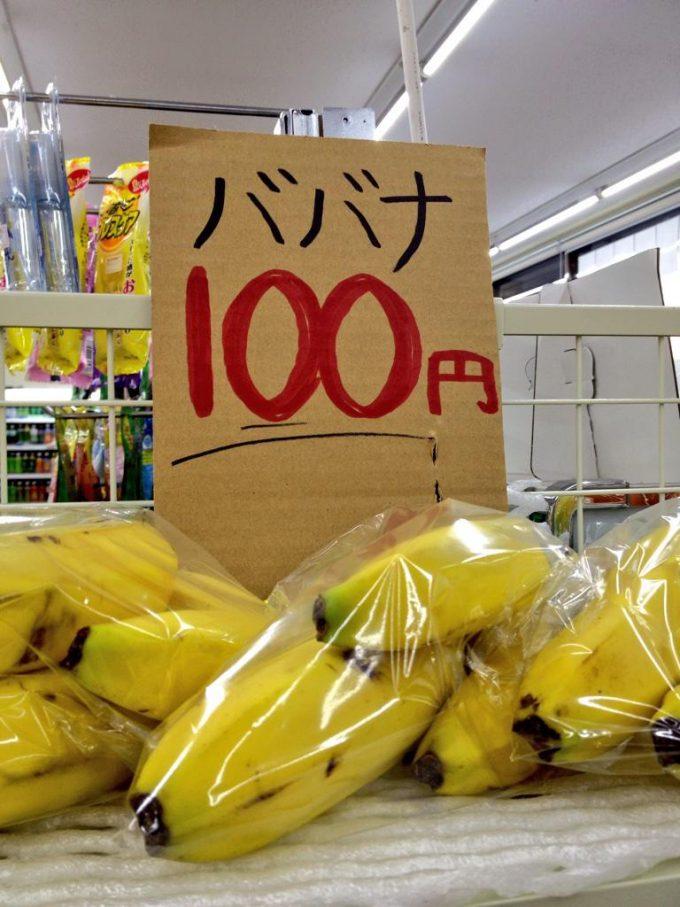 【コンビニのポップ誤字脱字・誤植おもしろ画像】コンビニで売っていたバナナのような新しいフルーツ(笑)