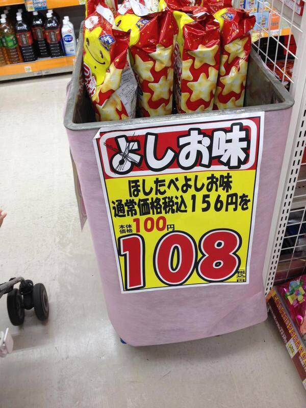 【スーパーのポップおもしろ画像】スーパーで売っていた「星たべよ しお味」の商品札