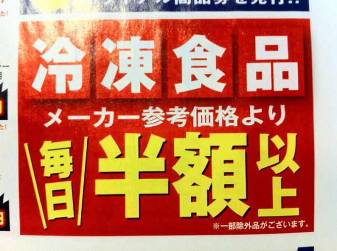 【スーパーの誤植チラシおもしろ画像】高いのか安いのかよく分からないスーパーのチラシ(笑)