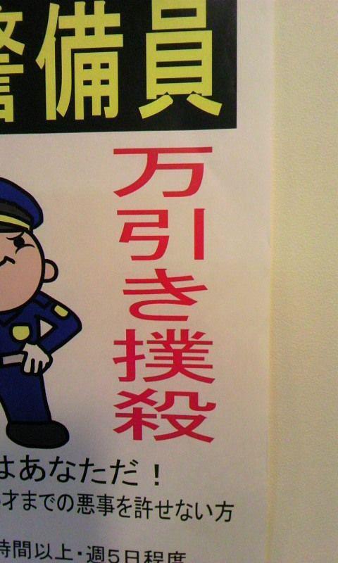 面白画像 万引き警備員スタッフ募集のポスターが万引き犯に殺意を抱きすぎです(笑)misswrite_0049
