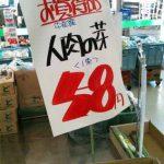 スーパーの値札やチラシ、張り紙注意書きおもしろ画像まとめ【3】