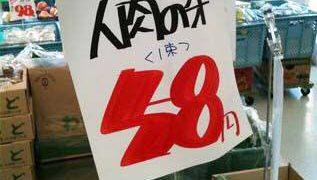 スーパーやコンビニにある面白すぎる誤字脱字の値札ポップおもしろ画像まとめ【3】