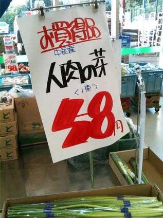 面白画像 スーパーで「本当に食べ物?」と疑うような怖い食品を発見(笑)misswrite_0053