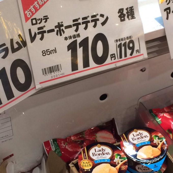 【レデーボーデデデン誤植おもしろ画像】食べてみたい! スーパーで見つけたレディーボーデンのパクりアイス「レデーボーデデデン」(笑)