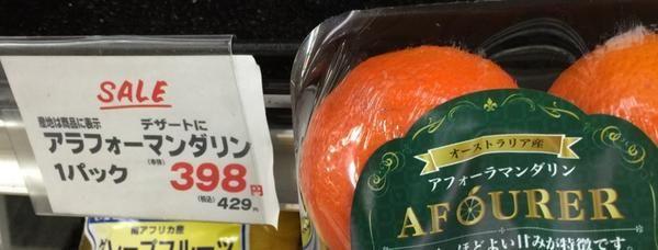 【スーパーの値札誤字脱字・誤植おもしろ画像】はぁ? スーパーで売っていた果物「アラフォーマンダリン」に女性激怒(笑)