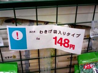 面白画像 「誰がこんなの買うんだろう…」と思うようなスーパーで売っていた商品(笑)misswrite_0057
