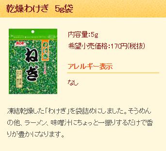 ふりかけ浜乙女misswrite_0057_01