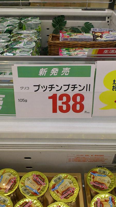 【スーパーの値札誤字脱字・誤植おもしろ画像】どうも怒っている気がするグリコの新商品「プッチンプチン」