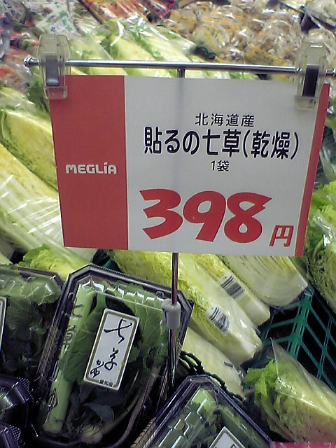 面白画像 貼るの? お正月にスーパー「メグリア」で販売していた七草の値札ポップ(笑)