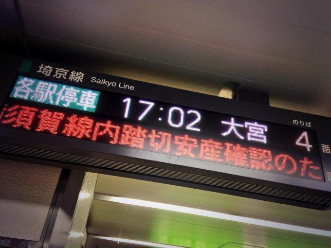 【誤字脱字・誤植おもしろ画像】産まれる! JR横須賀線の踏切安産確認で埼京線が遅延(笑)misswrite_0060