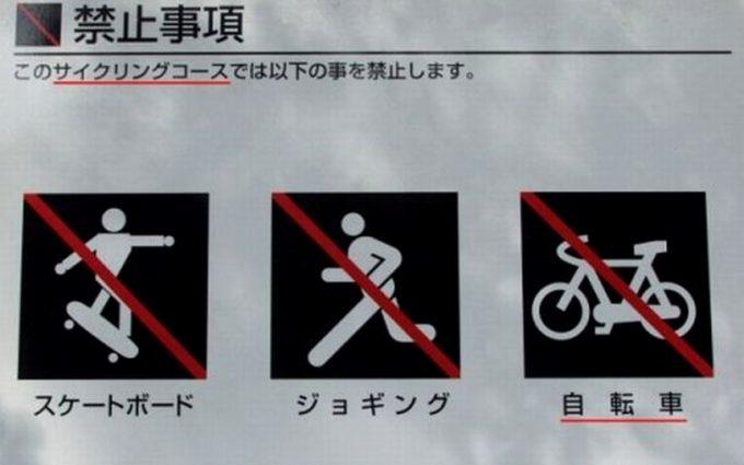 【張り紙おもしろ画像】公園にあったサイクリングコースでの禁止事項の張り紙がおかしい(笑)adsign_0042