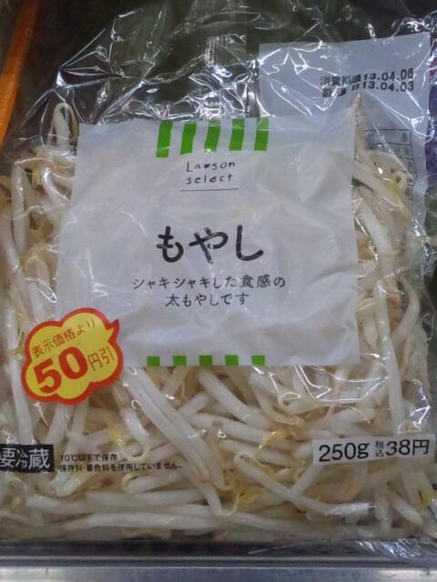 【コンビニ商品おもしろ画像】50円引きで売っていたローソンセレクトのもやし(笑)