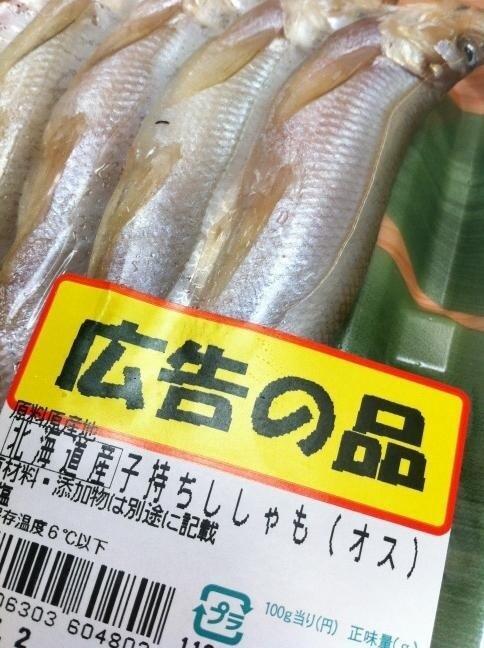 【スーパーの値札おもしろ画像】北海道産「子持ちししゃも(オス)」という謎の魚をスーパーで発見(笑)
