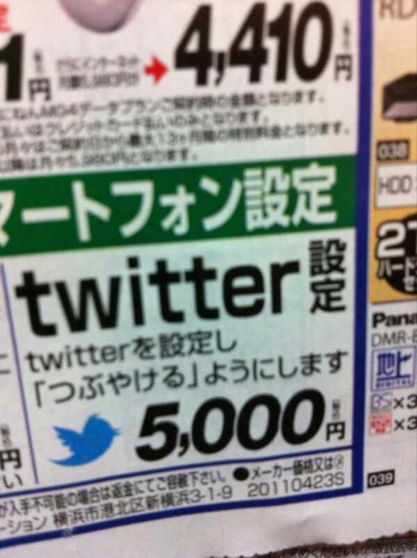 詐欺? パソコンショップPCデポのTwitter設定サービス料金が5,000円(笑)