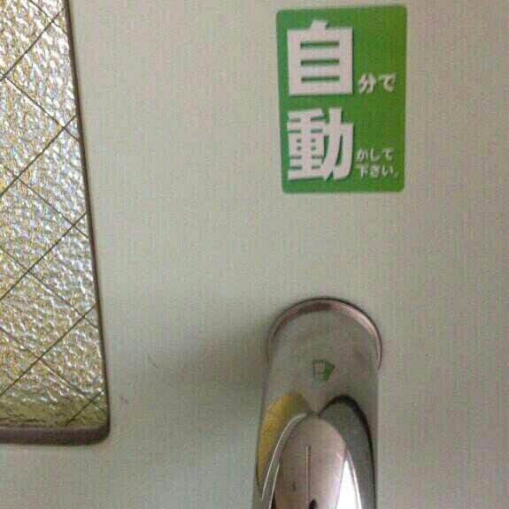 面白画像 自動! ハンドルが付いてるドアに「自動」と書いてあったのでよく見たら(笑)adsign_0050
