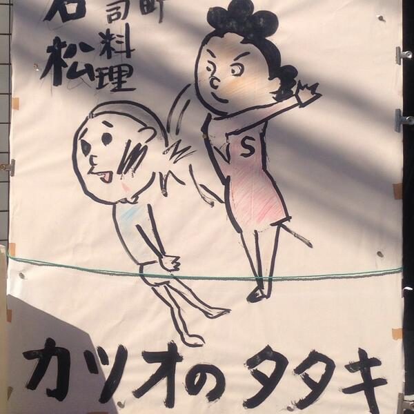 【張り紙おもしろ画像】高知県の名物「カツオのタタキ」(笑)adsign_0052