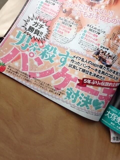 面白画像 ギャル雑誌『小悪魔ageha』の料理対決特集のキャッチコピーが犯罪(笑)adsign_0053