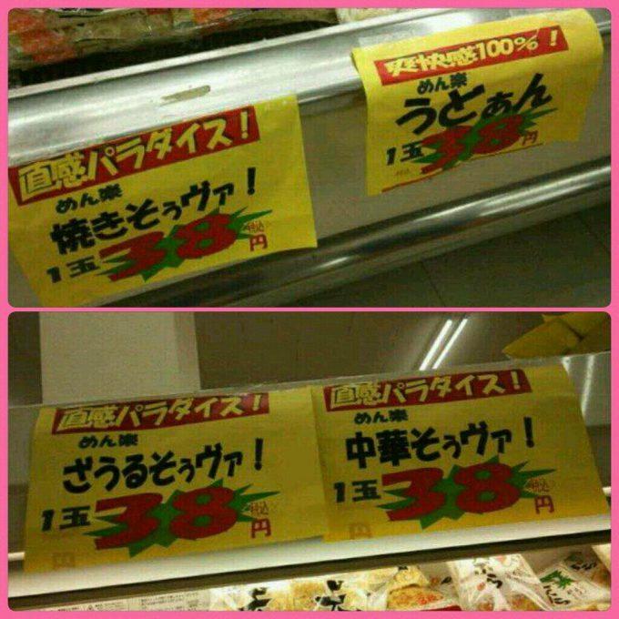 面白画像 テンションが高すぎるスーパーの店内ポップ(笑)adsign_0054
