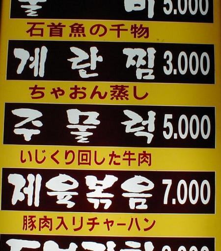 【看板おもしろ画像】食べる気が失せる韓国料理店の日本語翻訳メニュー(笑)