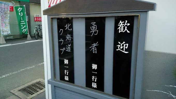 【看板おもしろ画像】旅館の歓迎看板で見かけた「勇者御一行様」(笑)