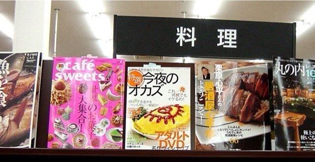 そこ違う! 本屋の料理雑誌コーナーで、一冊だけ置く場所を間違えられた雑誌(笑)